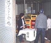 2000年 板野酒造場 蔵くらフェスタ  イベント受付