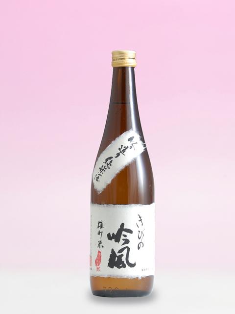 還暦祝いのプレゼントに花束ラッピング名入れラベル酒・酒蔵直送 雄町米純米酒 720ml