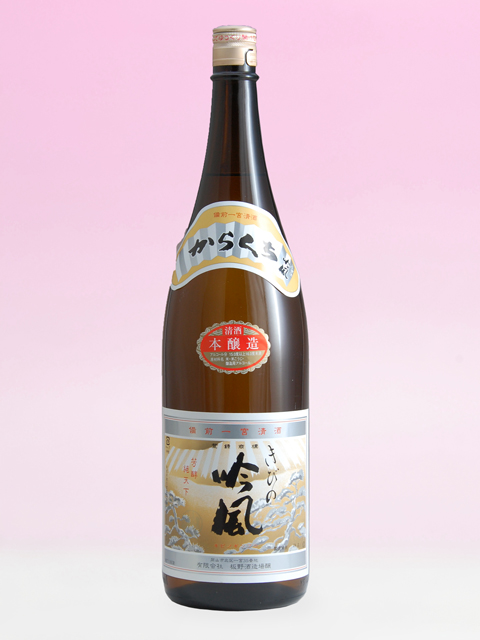 還暦祝いのプレゼントに花束ラッピング名入れラベル酒・酒蔵直送 本醸造 辛口 1800ml