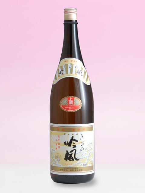 還暦祝いのプレゼントに花束ラッピング名入れラベル酒・酒蔵直送 上撰 1800ml