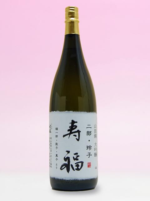 還暦祝いのプレゼントに花束ラッピング名入れラベル酒・酒蔵直送 寿福 1800ml
