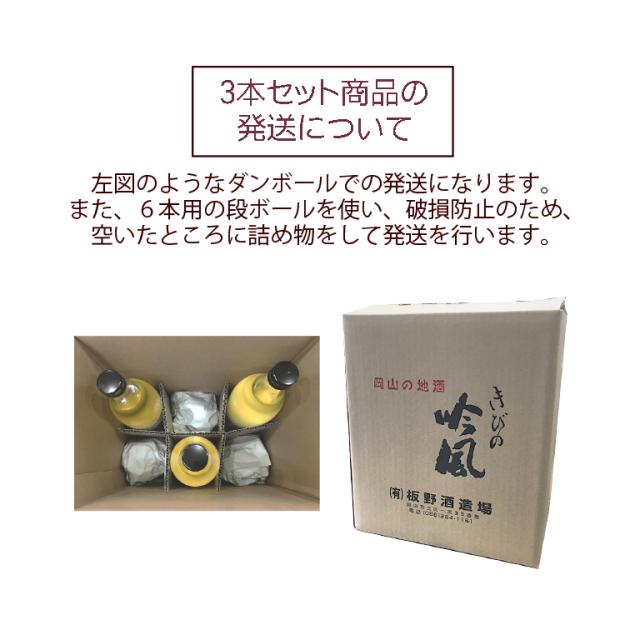 日本酒3本 梱包