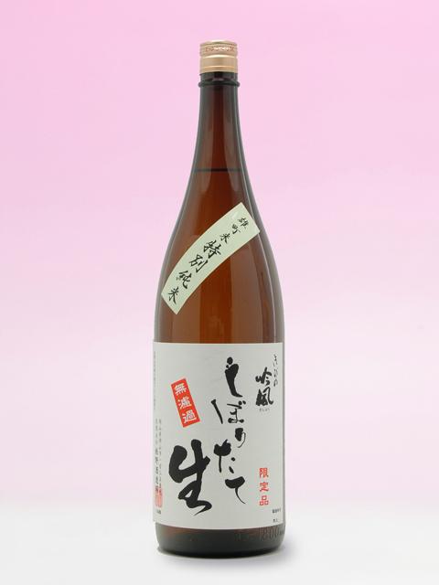 還暦祝いのプレゼントに花束ラッピング名入れラベル酒・酒蔵直送 しぼりたて雄町米純米酒 1800ml