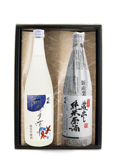 きびの吟風 雄町米純米吟醸 夏の夕涼み・蔵出し 純米原酒 720ml 2本
