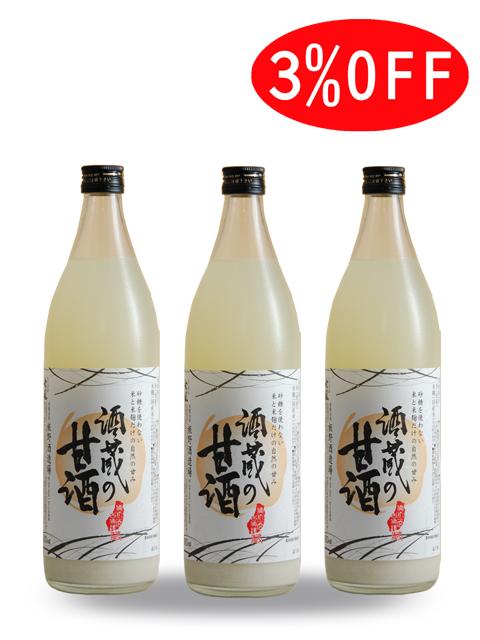 きびの吟風 酒蔵の甘酒 900ml 3本