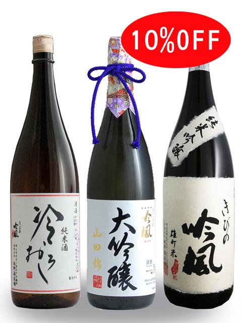 きびの吟風 秋のうまい酒セットC 1.8L 3本
