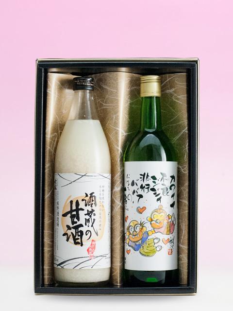 還暦祝いのプレゼントに花束ラッピング名入れラベル酒・酒蔵直送 ギフト酒蔵の甘酒 梅酒