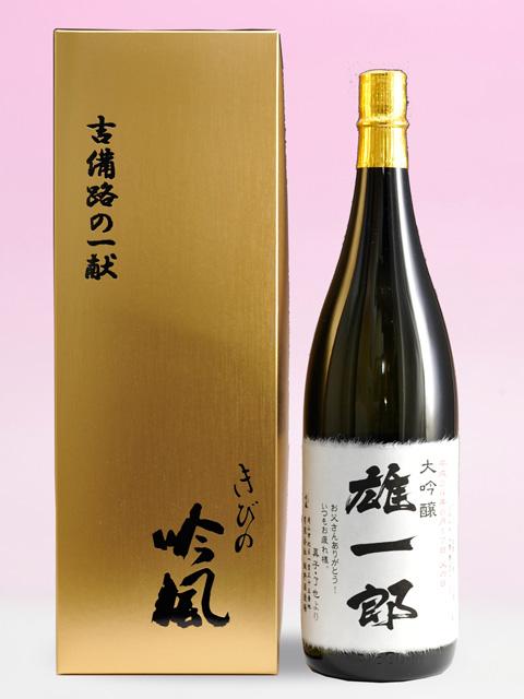 【父の日 名前入りオリジナルラベル酒】 送料込み 大吟醸 1800ml