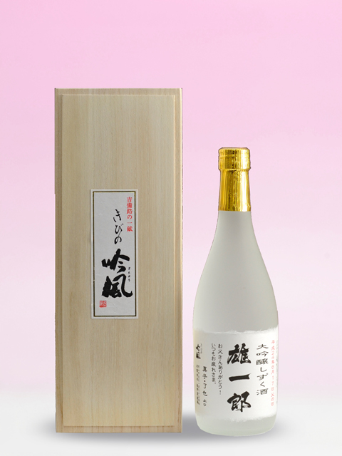 【父の日 名前入りオリジナルラベル酒】 送料込み 大吟醸しずく酒 720ml