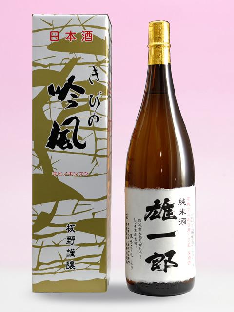 【父の日 名前入りオリジナルラベル酒】 送料込み 純米酒 1800ml