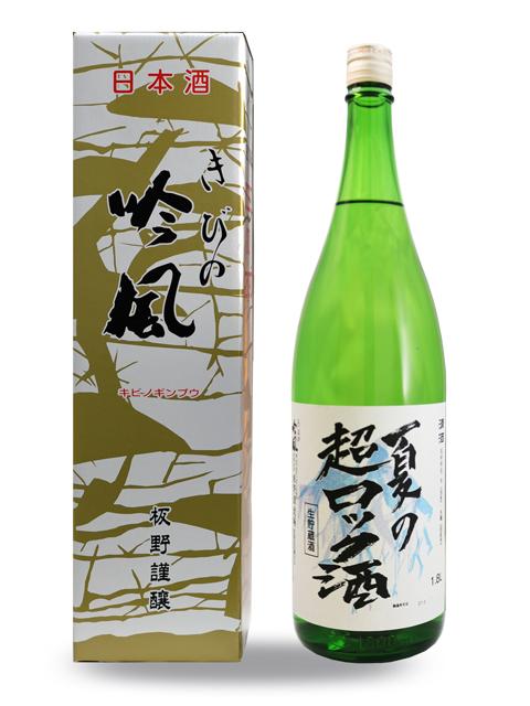 きびの吟風 夏の超ロック酒 1.8L