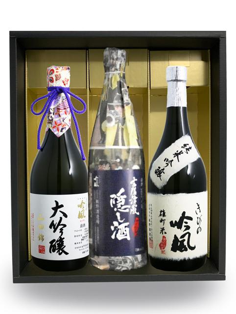きびの吟風 大吟醸・純米吟醸・隠し酒 720ml 3本ギフト