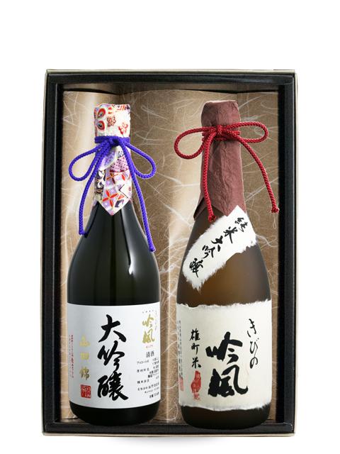きびの吟風 大吟醸・純米大吟醸 720ml 2本ギフトセット