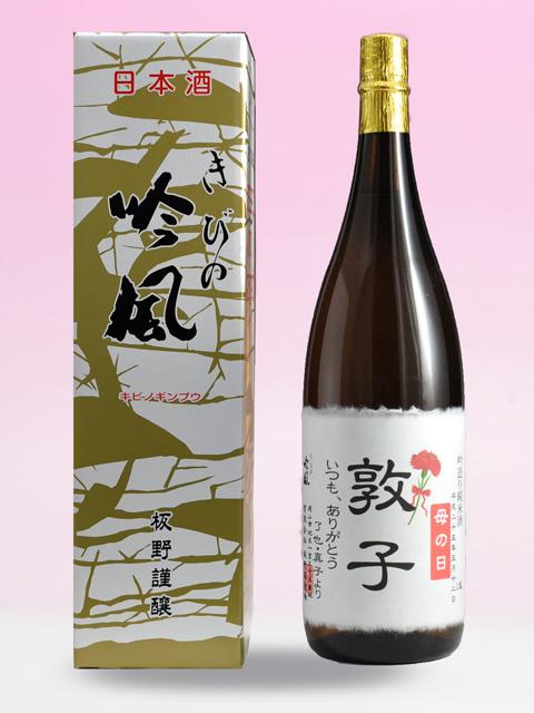 母の日 花と酒ギフト ・カーネーションの花束名前入れラベル日本酒ギフト  雄町純米1800