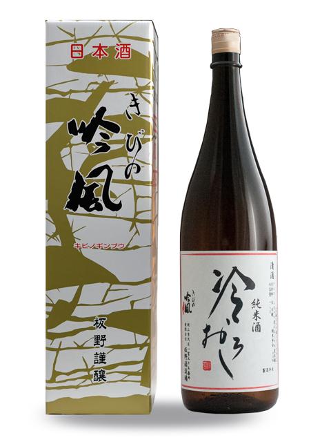 きびの吟風 朝日米 純米酒 冷おろし 1.8L