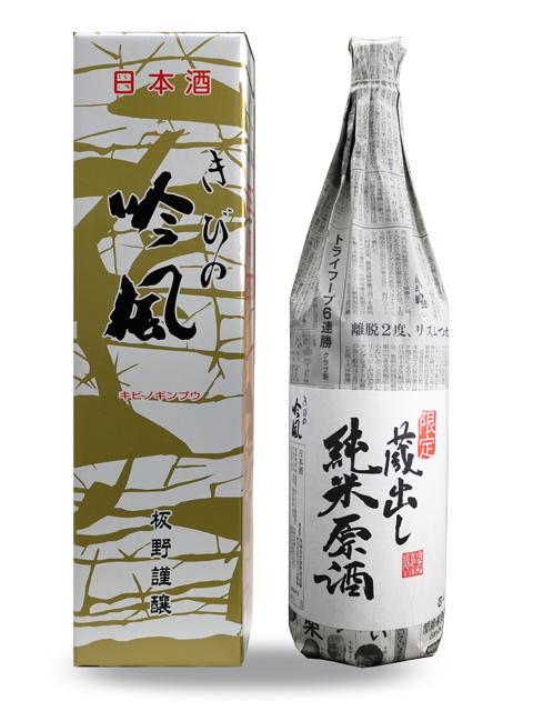 きびの吟風 蔵出し 純米原酒 1.8L