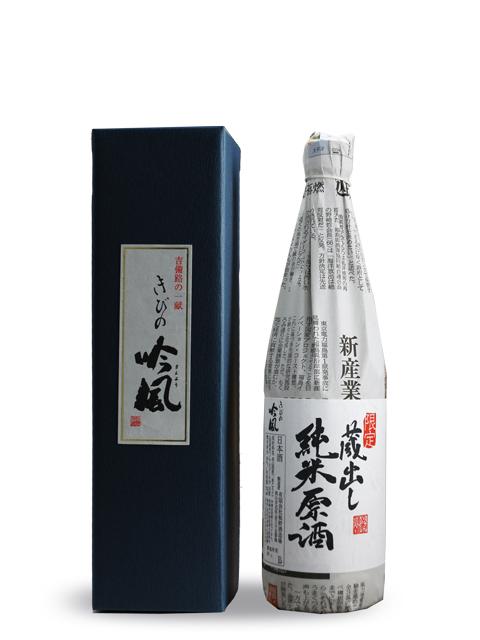 きびの吟風 蔵出し 純米原酒 720ml