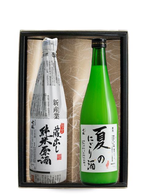 きびの吟風 蔵出し 純米原酒・夏のにごり酒 720ml 2本セット