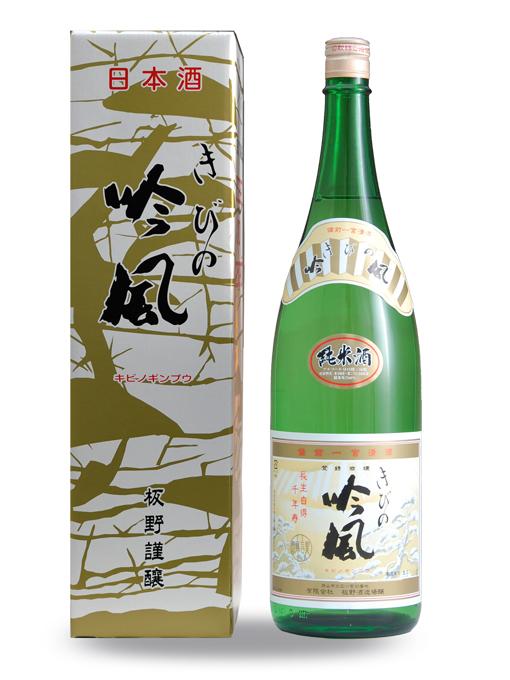 きびの吟風 吉備津蔵 純米酒 1.8L