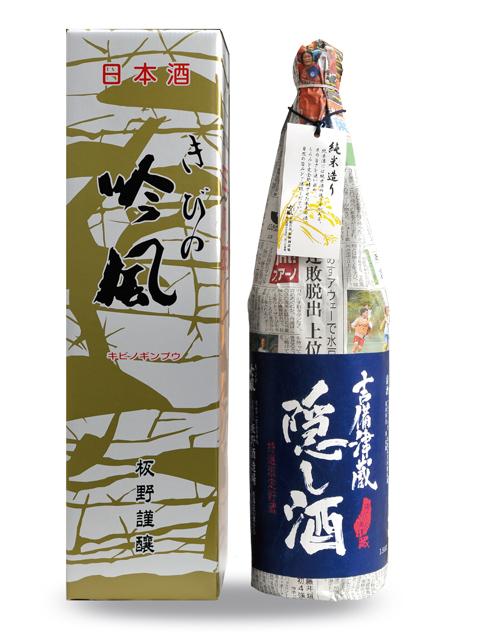 きびの吟風 吉備津蔵 隠し酒 1.8L