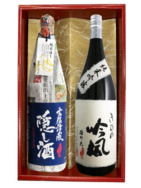 きびの吟風 隠し酒・純米吟醸 1.8L 2本ギフト