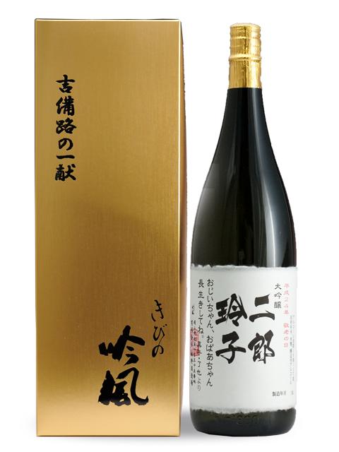 敬老の日 名入れオリジナルラベル 山田錦 大吟醸 1.8L