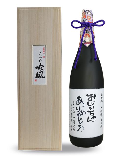 敬老の日 名入れオリジナルラベル酒 山田錦 大吟醸 雫酒 1.8L