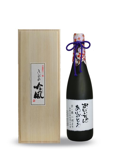 敬老の日 名入れオリジナルラベル 山田錦 大吟醸 雫酒 720ml