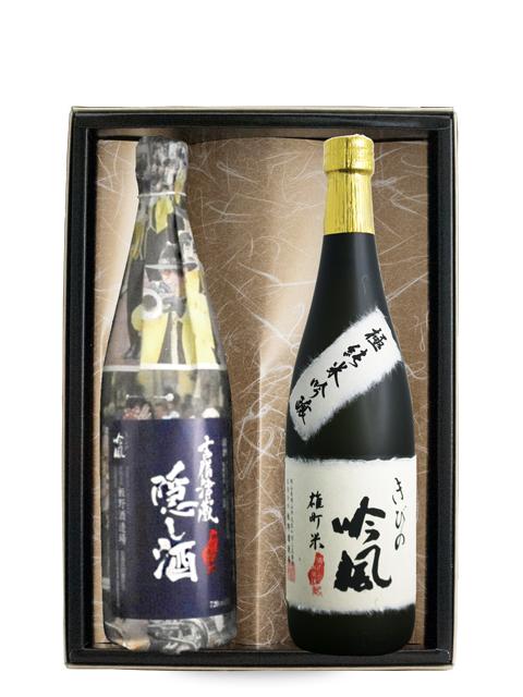 きびの吟風 極純米吟醸・隠し酒 720ml 2本ギフトセット