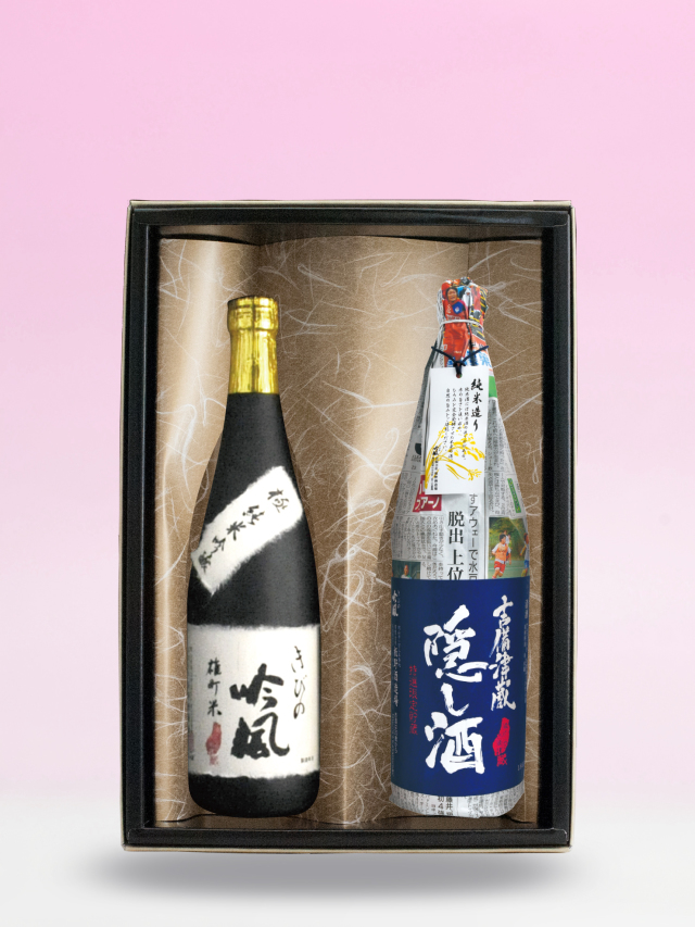 極み純米吟醸 隠し酒