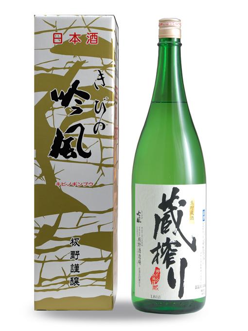 きびの吟風 蔵搾り 生酒 原酒1.8L