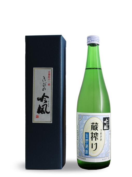 きびの吟風 蔵搾り 生酒原酒 720ml