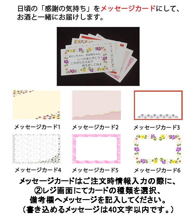 メッセージカード選択