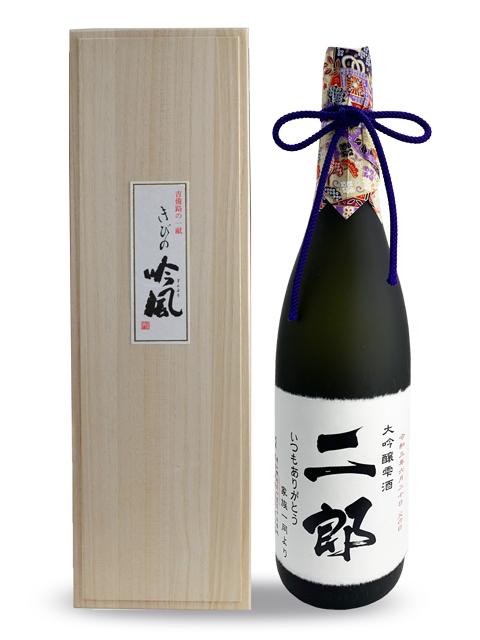 名入れラベル酒 大吟醸 雫 1.8L