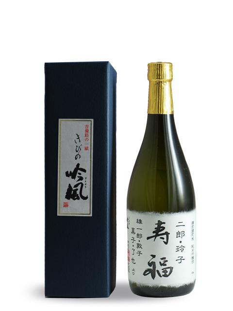 名入れラベル酒 雄町米 純米吟醸 720ml
