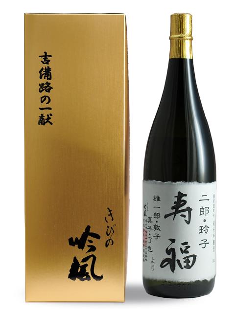 名入れラベル酒 雄町米 純米吟醸 1.8L