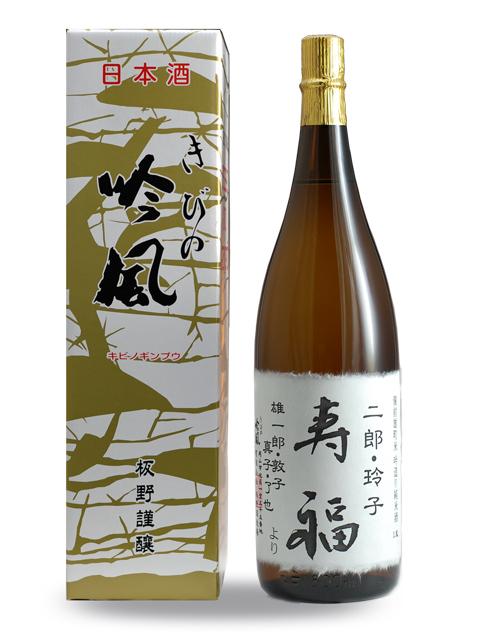 名入れオリジナルラベル酒 雄町米純米酒 1.8L