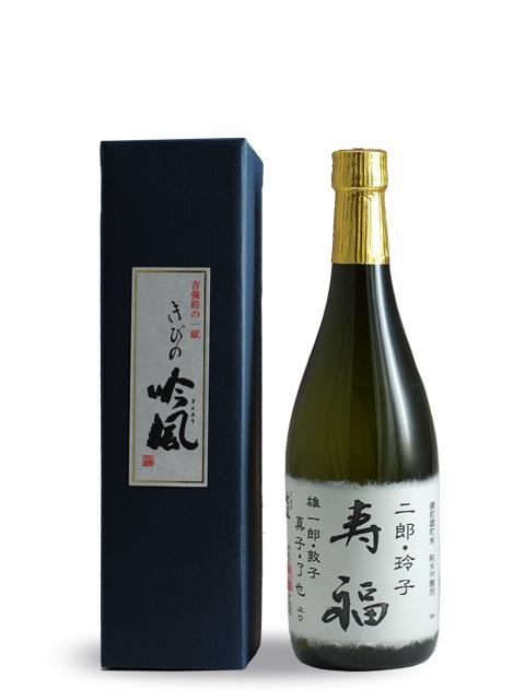 名入りオリジナルラベル酒 雄町 純米酒 720ml
