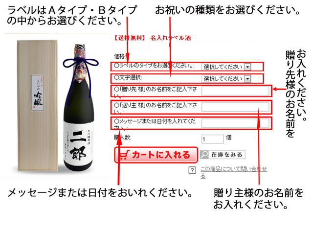 名入れオリジナルラベル酒 AB 申込方法