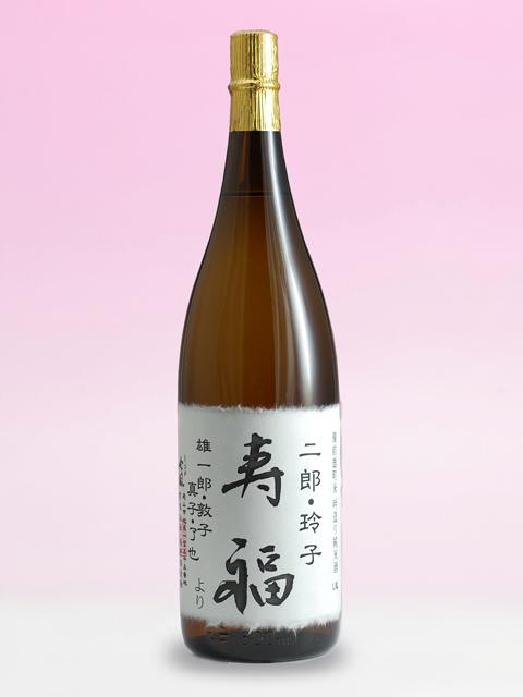 ラベル酒 寿福 純米酒1800ml