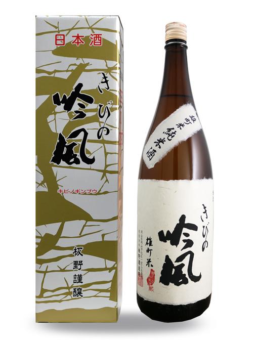 きびの吟風 雄町米 純米酒 1.8L