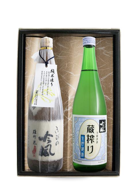 きびの吟風 雄町米 純米酒・蔵搾り 生酒原酒 720ml 2本セット