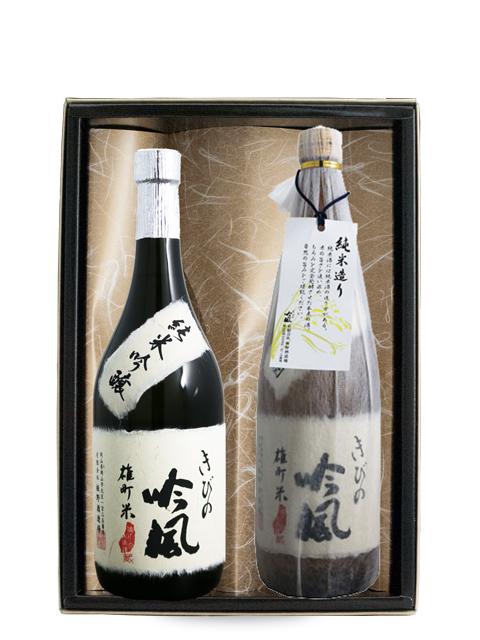 きびの吟風 雄町米飲み比べセット 720ml 2本ギフトセット