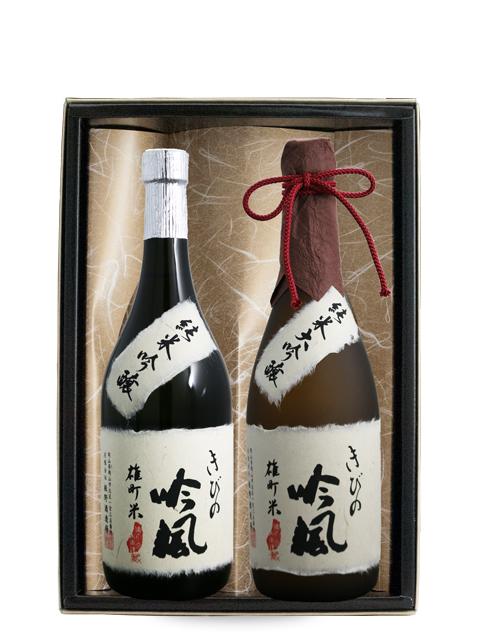 きびの吟風 雄町米 純米大吟醸・純米吟醸 720ml 2本セット
