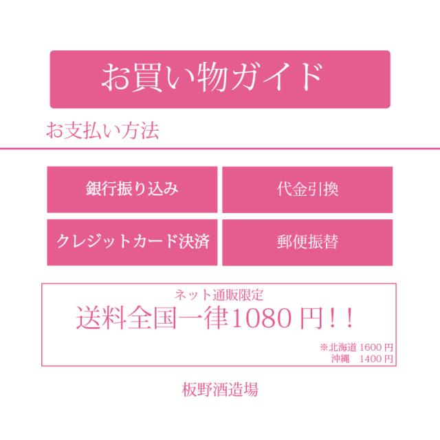 送料一律1080円