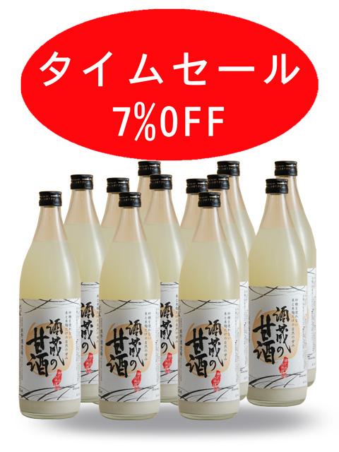 タイムセール きびの吟風 酒蔵の甘酒 12本