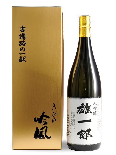 父の日 名入れオリジナルラベル酒 大吟醸 1.8L