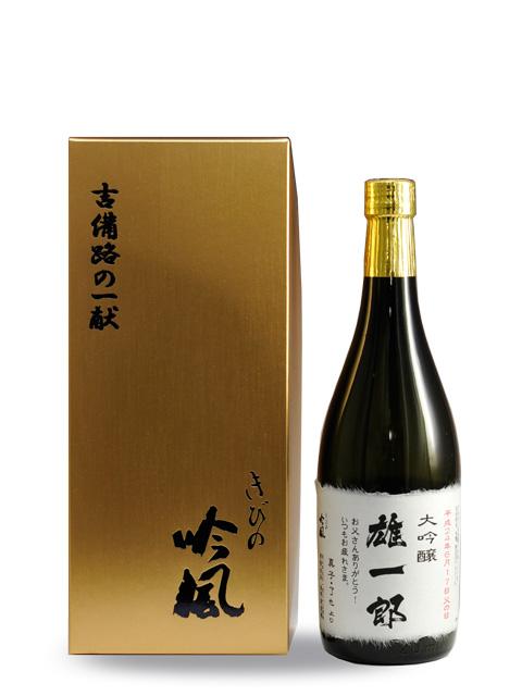 父の日 名入れオリジナルラベル酒 大吟醸 720ml