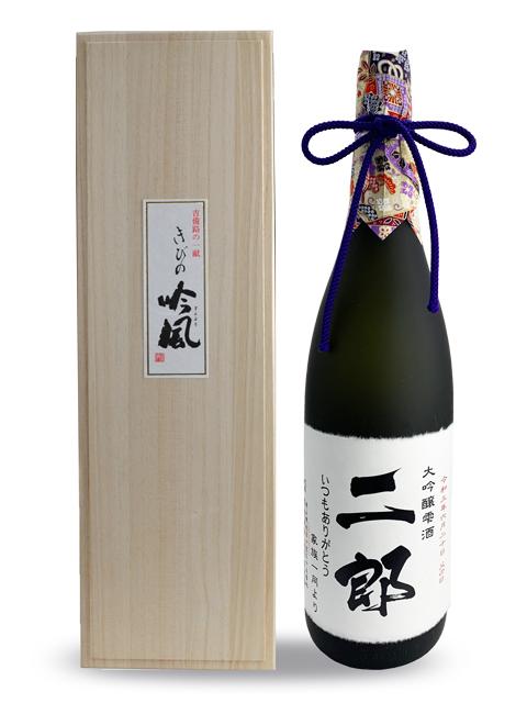 父の日 名入れオリジナルラベル酒 大吟醸 雫酒 1.8L