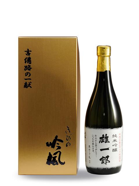 父の日 名入れオリジナルラベル酒 純米吟醸 720ml
